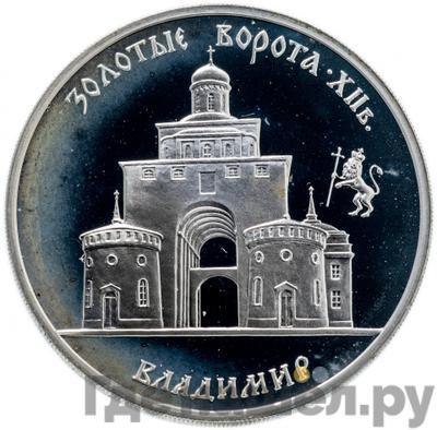 Аверс 3 рубля 1995 года ММД Золотые ворота XII в. г. Владимир