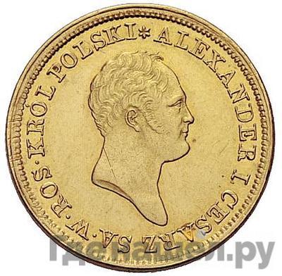 Аверс 50 злотых 1822 года IВ Для Польши
