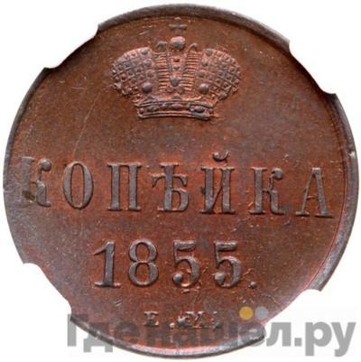 1 копейка 1855 года ЕМ