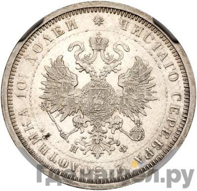 Реверс Полтина 1878 года СПБ НФ