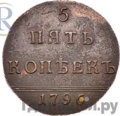Аверс 5 копеек 1796 года  Вензельные