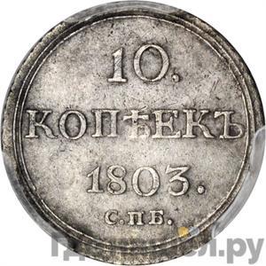 Реверс 10 копеек 1803 года СПБ АИ