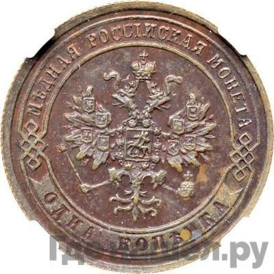 1 копейка 1870 года СПБ