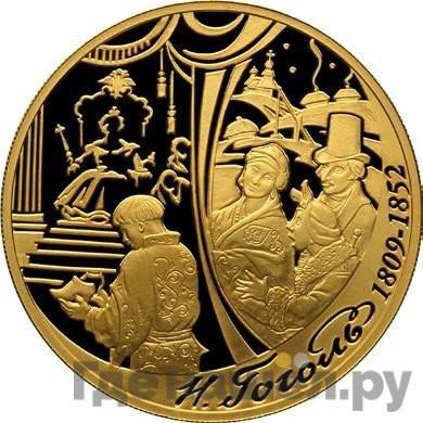 Аверс 200 рублей 2009 года СПМД . Реверс: 200 лет со дня рождения Н.В. Гоголя
