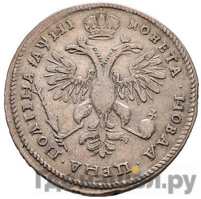 Реверс Полтина 1718 года L