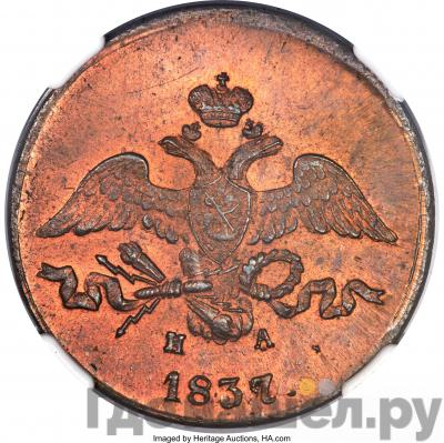 Реверс 2 копейки 1837 года ЕМ НА