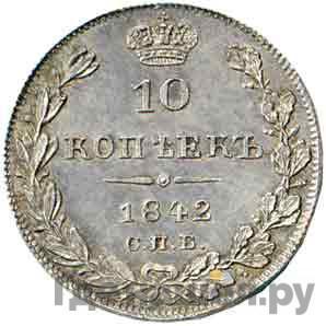 Аверс 10 копеек 1842 года СПБ НГ