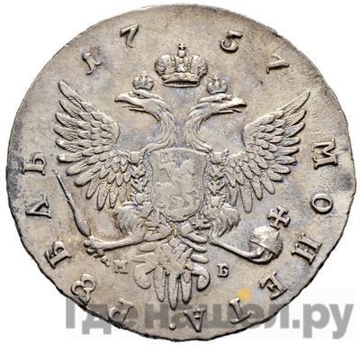Реверс 1 рубль 1757 года ММД МБ