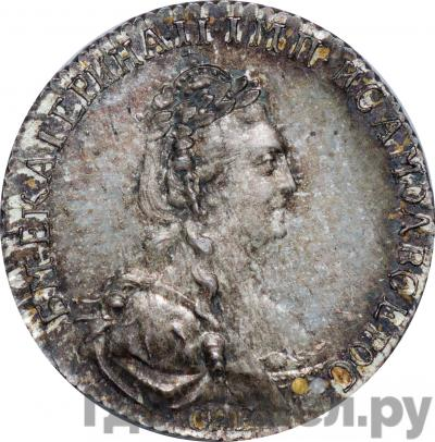Аверс Гривенник 1777 года СПБ
