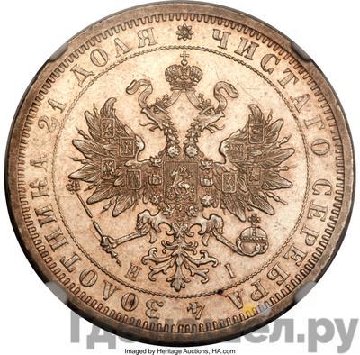 Реверс 1 рубль 1873 года СПБ НI