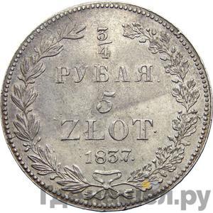 Аверс 3/4 рубля - 5 злотых 1837 года НГ Русско-Польские
