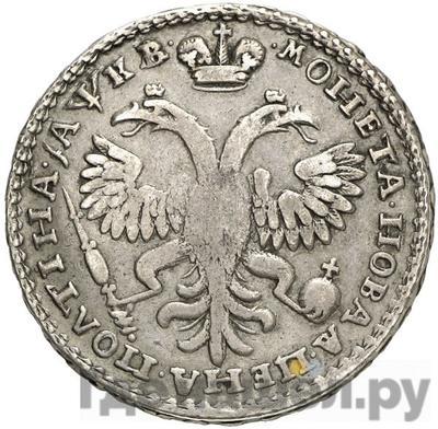 Реверс Полтина 1722 года