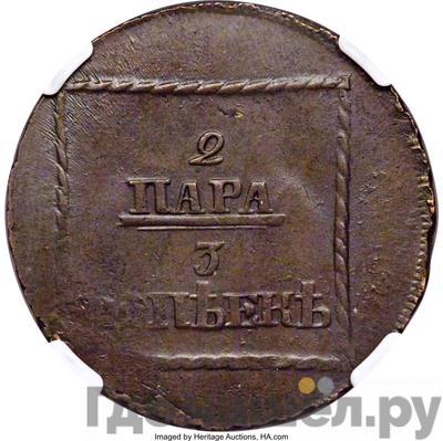 Аверс 2 пара - 3 копейки 1773 года  Для Молдовы