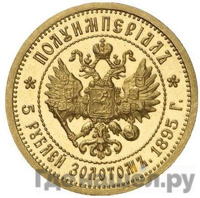 Реверс Полуимпериал - 5 рублей 1895 года АГ
