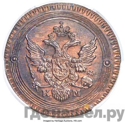 Аверс 2 копейки 1802 года КМ Кольцевые Тип ЕМ  Новодел