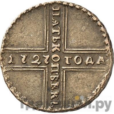 Аверс 5 копеек 1727 года НД