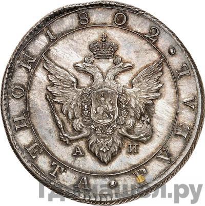 Аверс 1 рубль 1802 года СПБ АИ