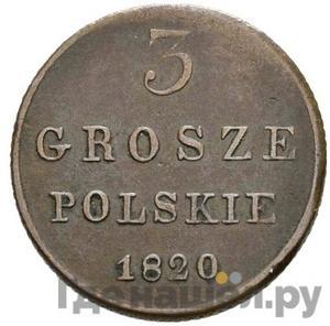 Реверс 3 гроша 1820 года IВ Для Польши