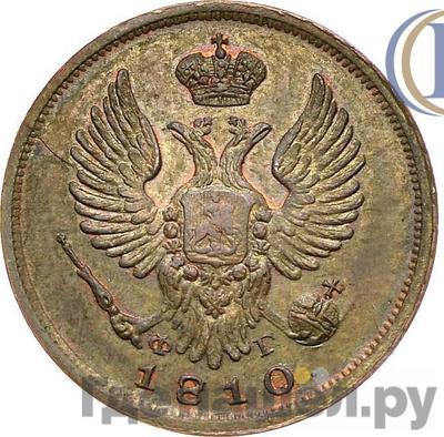 Аверс Деньга 1810 года СПБ ФГ