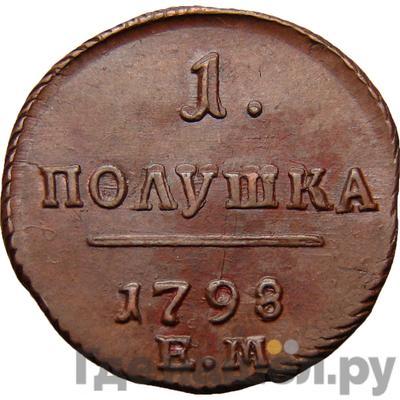 Аверс Полушка 1798 года ЕМ