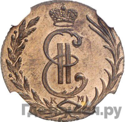 Аверс 1 копейка 1780 года КМ Сибирская монета