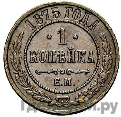1 копейка 1875 года ЕМ