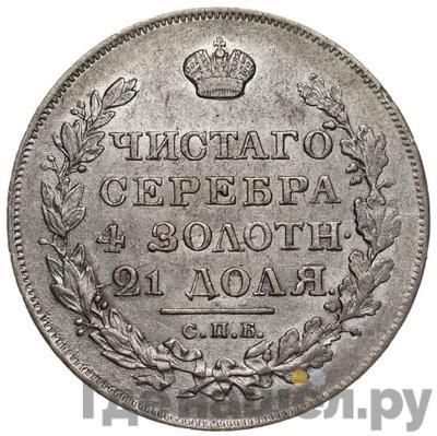 Реверс 1 рубль 1818 года СПБ ПС