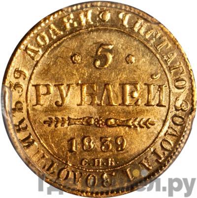 Аверс 5 рублей 1839 года СПБ АЧ