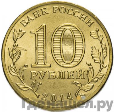Реверс 10 рублей 2014 года СПМД Города воинской славы Нальчик