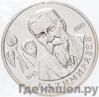 Аверс 1 рубль 1993 года ММД . Реверс: 150 лет со дня рождения К.А.Тимирязева