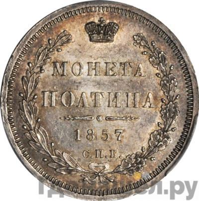 Аверс Полтина 1857 года СПБ ФБ