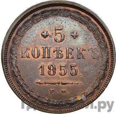 5 копеек 1855 года ЕМ