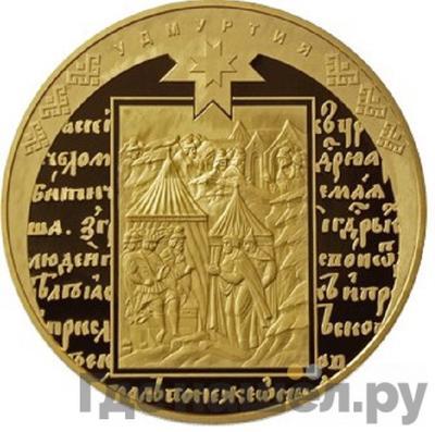 Аверс 10000 рублей 2008 года ММД . Реверс: Удмуртия