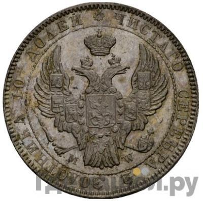 Реверс Полтина 1842 года МW