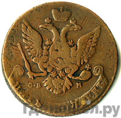 Реверс 5 копеек 1764 года СПМ
