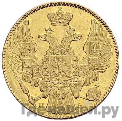 Реверс 5 рублей 1836 года СПБ ПД