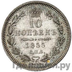 10 копеек 1855 года СПБ НI