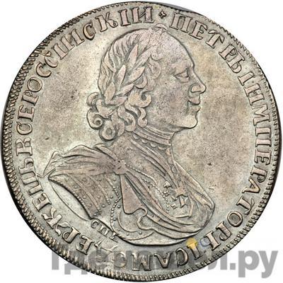 Аверс 1 рубль 1725 года СПБ Солнечный, в латах СПБ под портретом, венок без лент