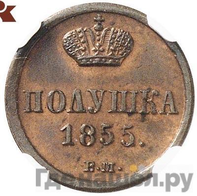 Аверс Полушка 1855 года ВМ