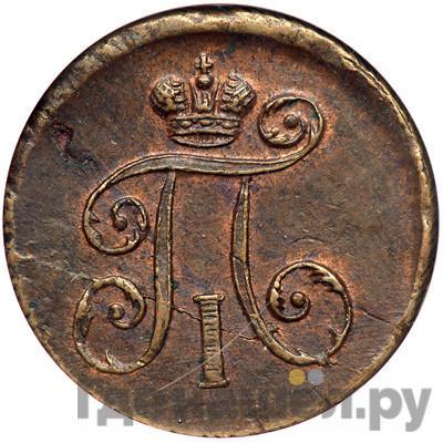 Реверс Деньга 1798 года ЕМ