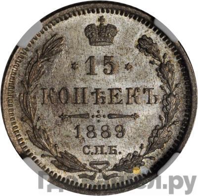 15 копеек 1889 года СПБ АГ