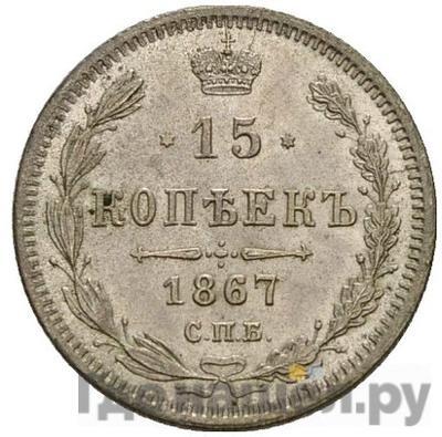 Аверс 15 копеек 1867 года СПБ НI