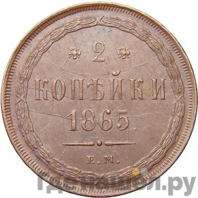 Аверс 2 копейки 1865 года ЕМ
