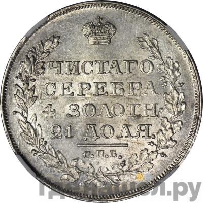 Реверс 1 рубль 1818 года СПБ ПС  Орел 1819: центральная корона крупная, малые короны больше