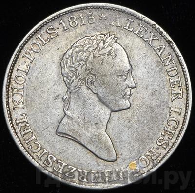 Аверс 5 злотых 1830 года FH Для Польши