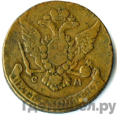 Реверс 5 копеек 1763 года СМ