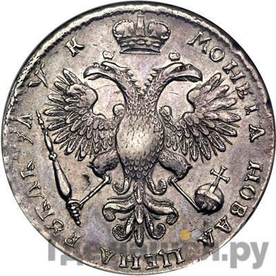 Реверс 1 рубль 1720 года  Портрет в наплечниках