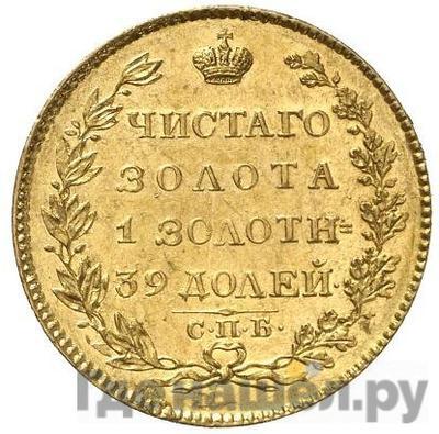 Реверс 5 рублей 1824 года СПБ ПС