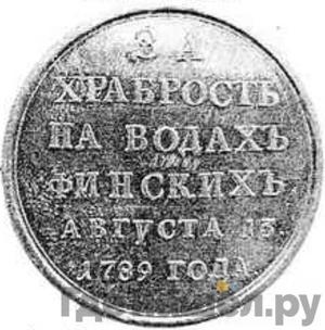 """Реверс Медаль 1789 года Т.I. """"За храбрость на водах Финских"""""""