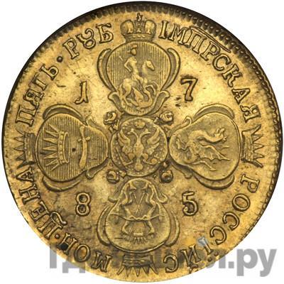 Реверс 5 рублей 1785 года СПБ